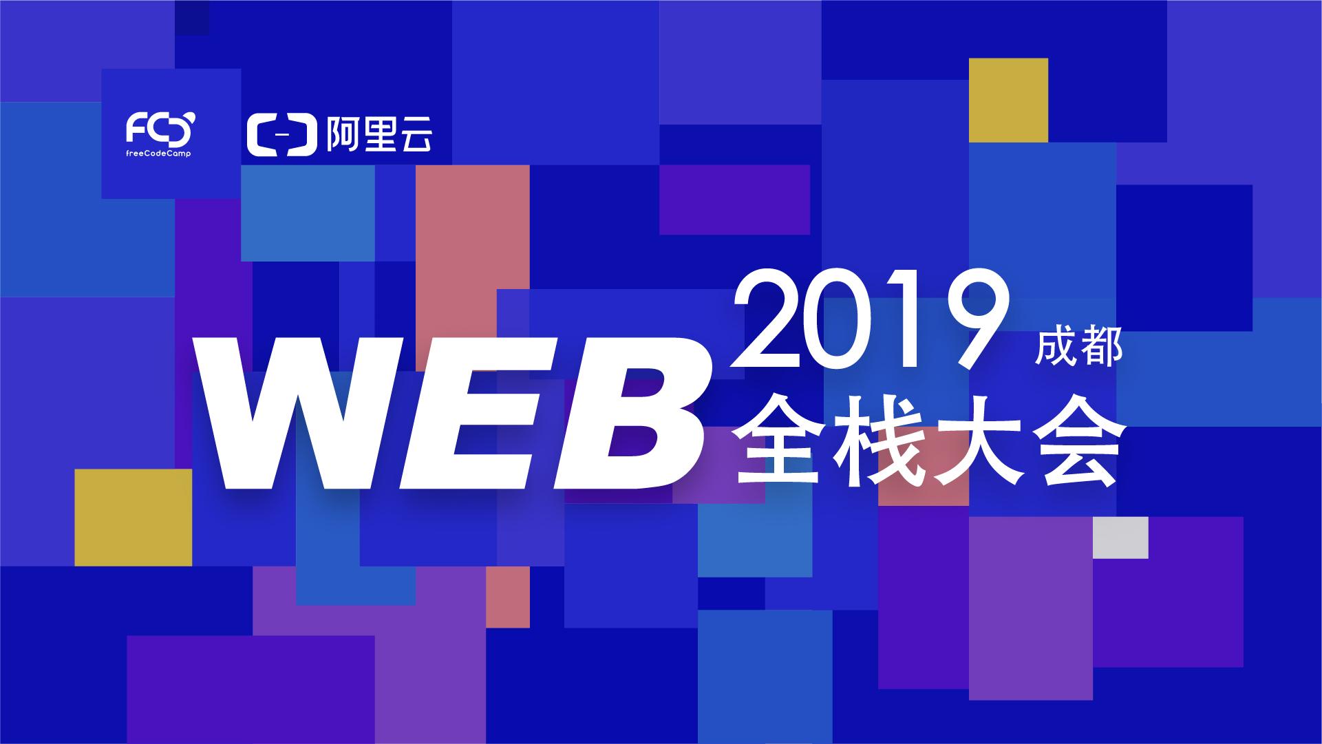 【2019 成都 Web 全栈大会】大咖特辑
